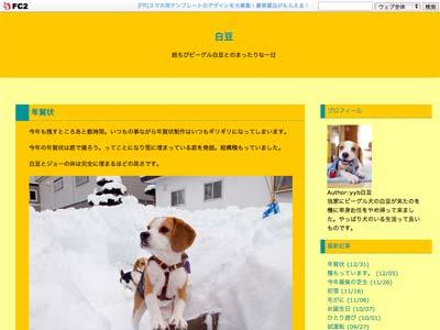 白豆ブログ