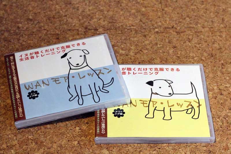 犬の社会化CD(ケース)
