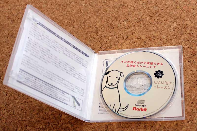 犬の社会化CD(中身)