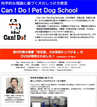 Can! Do!のサイト