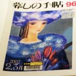 暮らしの手帖2002年2-3月「ドッグフードを考える」