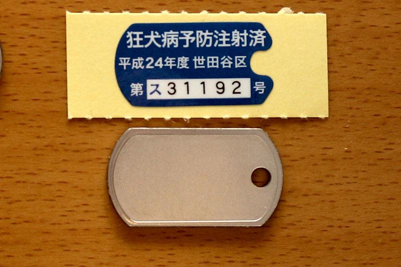 鑑札の裏に貼る注射済み票