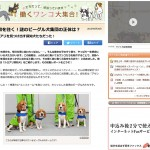 日経WOMANオンラインに「くんくんズ」登場