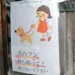 西新宿の貼り紙
