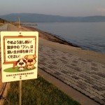佐渡の砂浜の看板
