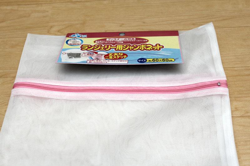 100円ショップの洗濯ネット